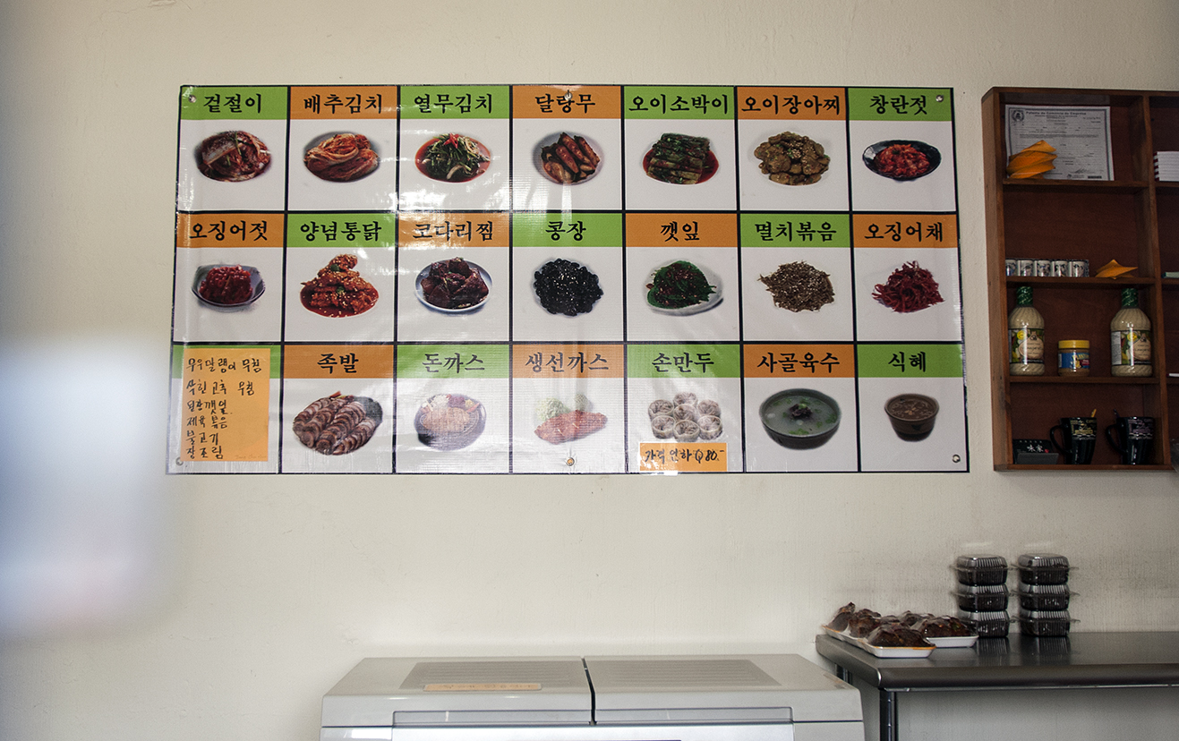 La comida coreana.