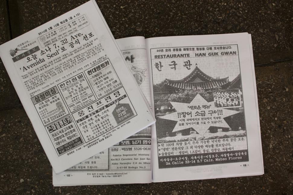 Además de los negocios han elaborado un periódico dirigido a la comunidad. La información se escribe en coreano y algunas frases o nombres propios están en castellano. Contiene información local y sobre todo de Corea del Sur.